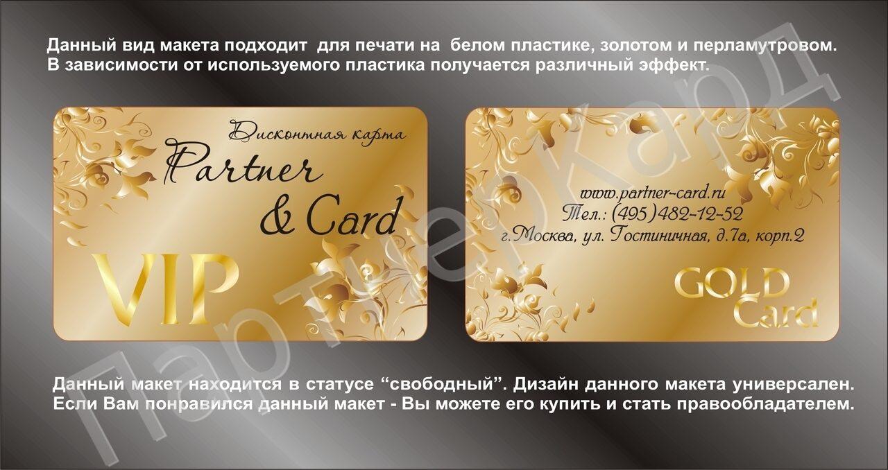 Продается дизайн пластиковых карт