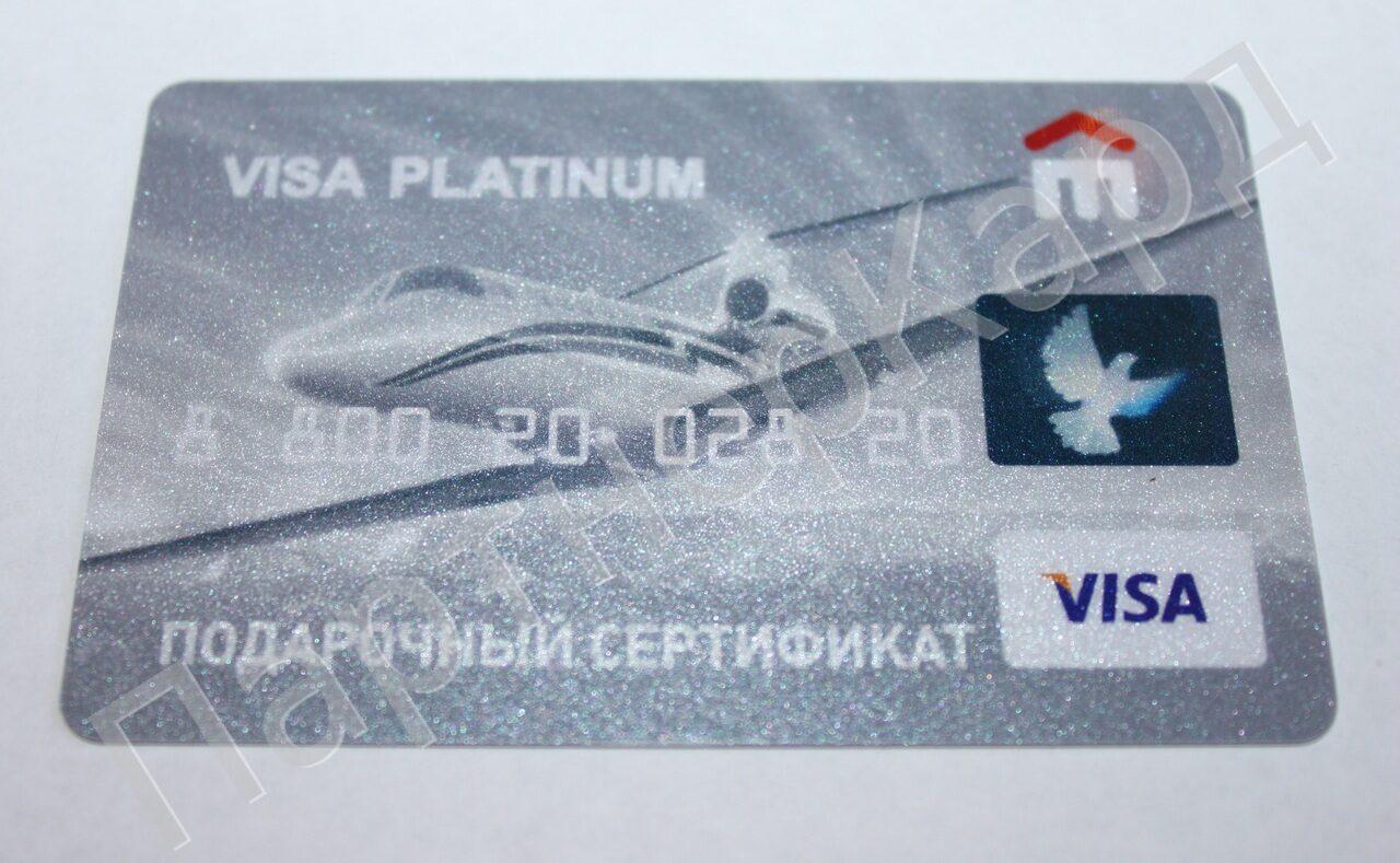 Расчетная карта visa classic продажа Сосновый Бор